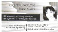 Адвокат в Гамбурге Елена Майер (Elena Mayer)