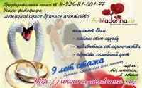 Международное брачное агентство A-Madonna