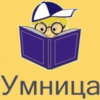 Умница - Интернет-магазин русских детских книг