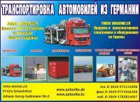 Firma Wassmiller - Доставка, транспортировка, перевозка автомобилей