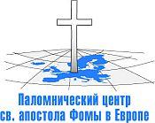 Паломнический центр апостола Фомы