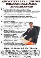 Адвокатская канцелярия Йоханнес Энгельманн