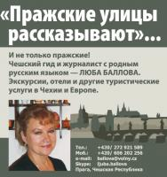 семейное турагентство Ljuba Ballova