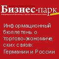 Бизнес Парк: журнал о торгово-экономических связей России с Германией