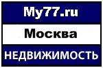 ООО РостЭкспертЭстейт - Сдать квартиру, аренда квартир в Москве