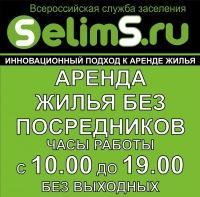 Всероссийская служба заселения