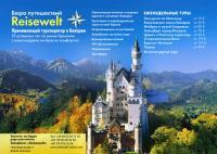 Гид в Мюнхене и Баварии