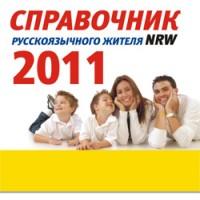 Справочник русскоязычного жителя NRW