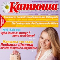 """Журнал """"Катюша"""" – для самых лучших женщин!"""