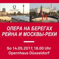 Опера на берегах Рейна и Москвы-реки