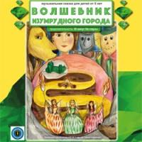 """Детский спектакль """"Волшебник Изумрудного города"""" в Кельне"""