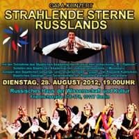 Гала концерт в Берлине Фестиваль Созвездие России