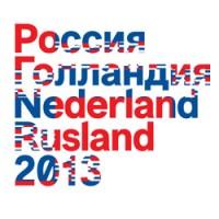 Год России в Нидерландах и Нидерландов в России 2013