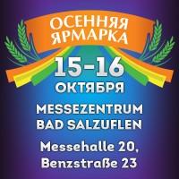 Осенняя ярмарка – 2016 в городе Бад-Зальцуфлен