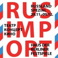 RusImport 2012 Театр Концерты Кино из России в Берлине
