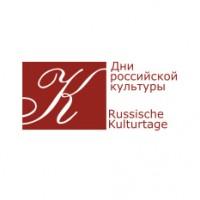 Дни российской культуры Баден-Баден 2013