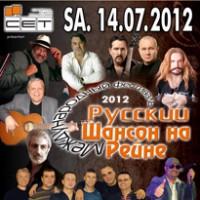 Фестиваль Русский шансон на Рейне