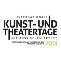 Театральные Дни в Нюрнберге 2013 с русским акцентом