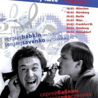 Сергей Бабкин и Сергей Савенко в Германии