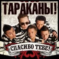 Группа Тараканы!