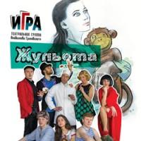 Театральная группа Владислава Граковского Спектакль Жульета