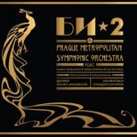 Группа Би-2 с Prague Metropolitan Symphonic orchestra