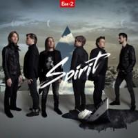 Би-2 Spirit Новый альбом