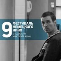 Фестиваль немецкого кино в России 2010