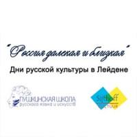 Россия далекая и близкая - дни русской культуры в Лейдене