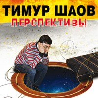 Тимур Шаов Концерт в Дюссельдорфе