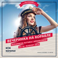 "Круиз по ночному Рейну с клубом ""Карамель"""