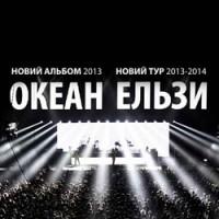 Океан Ельзи Концерты в Германии Европейский Тур Земля 2014