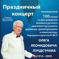 100-летний юбилей Олега Лундстрема в Кёльне