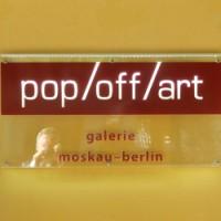 Галерея pop/off/art Berlin