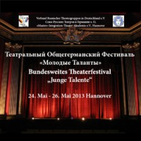 Театральный Общегерманский Фестиваль Молодые Таланты