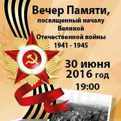 Вечер Памяти в Кёльне, посвященный началу Великой Отечественной войны