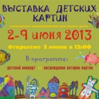 Выставка детских картин в Берлине 2 по 9 июня 2013
