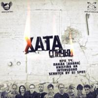 Группа Хата Презентация нового альбома