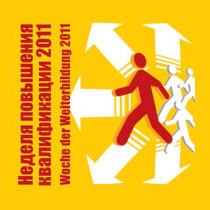 Неделя повышения квалификации в Кельне 2011