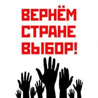 Митинг в Москве 5 декабря
