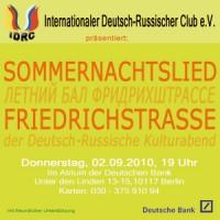 Интернациональный русско- немецкий клуб