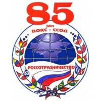 Русский дом в Берлине отмечает юбилей Россотрудничества