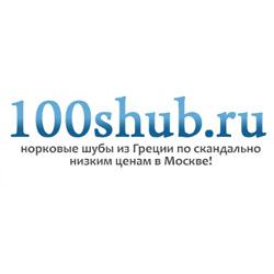 Меховой салон «100 шуб»— качественные изделия с гарантией