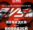 Бокс 27 сентября Лебедев Дрозд Трансляция