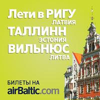 Рейс Рига в Абердин Великобритания Заказать Билеты