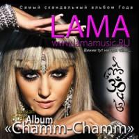 Певица LAMA Cамый скандальный альбом Года