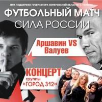 Николай Валуев vs. Андрей Аршавин - Футбол в Кемерово