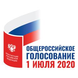 Общероссийское голосование 01 июля 2020 года