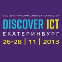 Выставка DISCOVER ICT в Екатеринбурге 2013